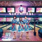 Negicco カリプソ娘に花束を [CD+PHOTO BOOK]<初回限定盤> 12cmCD Single 特典あり