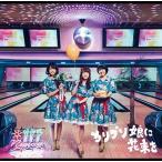 Negicco カリプソ娘に花束を<通常盤> 12cmCD Single