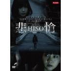 浜田翔子 悲愴 DVD