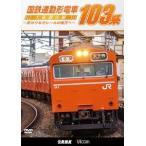 国鉄通勤形電車 103系 〜大阪環状線 終わりなきレールの彼方へ〜 DVD