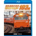国鉄通勤形電車 103系 〜大阪環状線 終わりなきレールの彼方へ〜 Blu-ray Disc