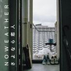NOWEATHER さよなら恋人<タワーレコード限定> 12cmCD Single
