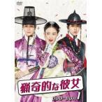 猟奇的な彼女 DVD-BOX1 DVD あり TCED-3788
