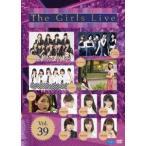 譜久村聖・石田亜佑美 The Girls Live Vol.39 DVD