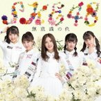 SKE48 無意識の色 (Type-C) [CD+DVD]<初回生産限定盤> 12cmCD Single
