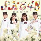 SKE48 無意識の色 (Type-D) [CD+DVD]<初回生産限定盤> 12cmCD Single