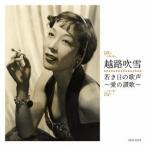 越路吹雪 若き日の歌声〜愛の讃歌〜 CD