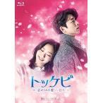 トッケビ〜君がくれた愛しい日々〜 Blu-ray BOX2 [3Blu-ray Disc+2DVD] Blu-ray Disc ※特典あり
