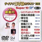テイチクDVDカラオケ スーパー10 W (564) DVD