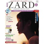 ZARD CD&DVD コレクション45号 2018年10月31日号 [MAGAZINE+DVD] Magazine