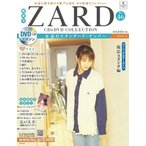 ZARD CD&DVD コレクション46号 2018年11月14日号 [MAGAZINE+DVD] Magazine