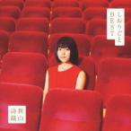 新山詩織 しおりごと -BEST-<通常盤> CD