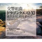 すぎやまこういち 交響組曲「ドラゴンクエストXI」過ぎ去りし時を求めて [2CD+ブックレット] CD