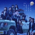 AKB48 僕たちは、あの日の夜明けを知っている (Type B) CD 特典あり