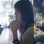 STU48 暗闇 (Type A) [CD+DVD] 12cmCD Single ※特典