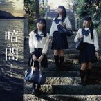 STU48 暗闇 (Type D) [CD+DVD] 12cmCD Single 特典あり
