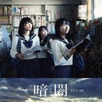 STU48 暗闇 (Type E) [CD+DVD] 12cmCD Single 特典あり