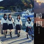 STU48 暗闇 (Type F) [CD+DVD] 12cmCD Single ※特典
