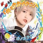 カノエラナ 「キョウカイセン」 [CD+DVD]<初回限定盤> CD