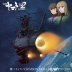 ありましの 『宇宙戦艦ヤマト2202 愛の戦士たち』 主題歌シングル 12cmCD Single