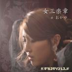 おかゆ 女三楽章 12cmCD Single