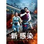 ヨン・サンホ 新感染 ファイナル・エクスプレス DVD