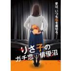 新垣里沙 りさ子のガチ恋□俳優沼 DVD