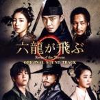 「六龍が飛ぶ」オリジナル・サウンドトラック CD