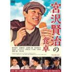 鈴木亮平 連続ドラマW 宮沢賢治の食卓 DVD-BOX DVD
