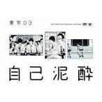 東京03 第19回東京03単独公演 自己泥酔 DVD