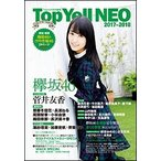 Top Yell NEO 2017〜2018 Book