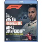 2017 FIA F1世界選手権総集編 Blu-ray Disc