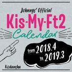 Kis-My-Ft2 Kis-My-Ft2 2018.4 - 2019.3 Calendar 特典あり