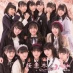 ふわふわ 桜並木 12cmCD Single