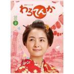 葵わかな 連続テレビ小説 わろてんか 完全版 DVD BOX2 DVD