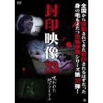 封印映像33 呪われた地下アイドル DVD