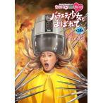 ももいろクローバーZ 『ももクロChan』第6弾 バラエティ少女とよばれて 第28集 Blu-ray Disc