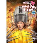 ももいろクローバーZ 『ももクロChan』第6弾 バラエティ少女とよばれて 第28集 DVD画像