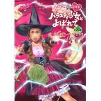 ももクロChan 第6弾 バラエティ少女とよばれて 第29集 魔法の国のクッキング少女とよばれての巻   DVD