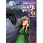 ももクロChan 第6弾 バラエティ少女とよばれて 第30集 甘噛み少女とよばれての巻   DVD