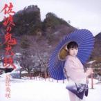 岩佐美咲 佐渡の鬼太鼓 [CD+DVD]<初回生産限定盤> 12cmCD Single