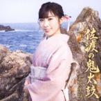 岩佐美咲 佐渡の鬼太鼓<通常盤> 12cmCD Single