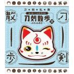 刀剣乱舞 おっきいこんのすけの刀剣散歩 弐〜ぷれみあむ〜 Blu-ray Disc