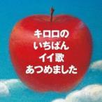 Kiroro キロロのいちばんイイ歌あつめました リマスター盤<通常盤> CD