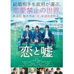 古澤健 恋と嘘 DVD