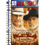 ロンサム・ダブ 第三章 〜大平原〜 HDマスター版<数量限定廉価版> DVD