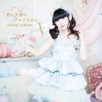 田村ゆかり 恋は天使のチャイムから<通常盤> 12cmCD Single 特典あり