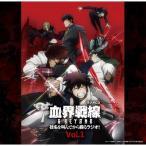 ラジオCD「TVアニメ『血界戦線&BEYOND』技名を叫んでから殴るラジオ」Vol.1 [CD+CD-ROM] CD