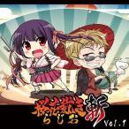 ラジオCD「桜花裁きらじお斬」Vol.1 [CD+CD-ROM] CD