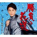 氷川きよし 勝負の花道/柔道 (Aタイプ) 12cmCD Single